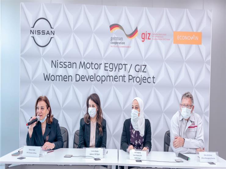 نيسان إيجيبت وGIZ الألمانية تتعاونان لتأهيل السيدات للعمل