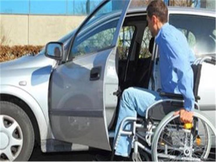 شروط حصول ذوي الاحتياجات على سيارة في مصر