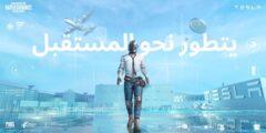 لعبة ببجي موبايل الشهيرة تعقد شراكة فريدة مع شركة تسلا لتصنيع السيارات الكهربائية