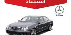 من 2005 إلى 2021.. السعودية تستدعي 2270 سيارة مرسيدس لعيوب خطرة