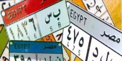 """أبرزها """"جبر"""" وأغلاها """"ر 5"""".. 14 لوحة جديدة بمزاد وزارة الداخ"""