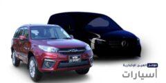 """موجز """"العين الإخبارية"""" للسيارات.. مرسيدس """"سيتان"""" وشيري تيجو 3"""