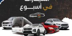السيارات X أسبوع| السوق المصري يستقبل 25 ألف سيارة في يونيو.