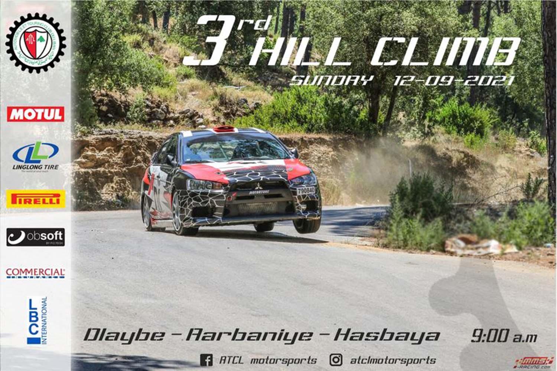 النادي اللبناني للسيارات والسياحة ينظم السباق الثالث لتسلّق الهضبة هذا الأحد